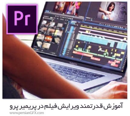 دانلود آموزش قدرتمند ویرایش فیلم در پریمیر پرو - Power User Pack For Premier Pro