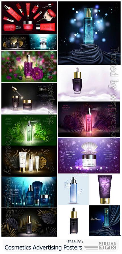 دانلود مجموعه پوسترهای تبلیغاتی لوازم آرایشی - Cosmetics Advertising Posters
