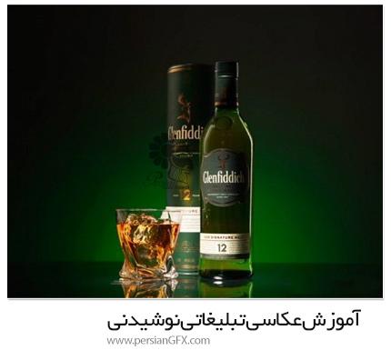 دانلود آموزش عکاسی تبلیغاتی نوشیدنی - Advertising Beverage Photography
