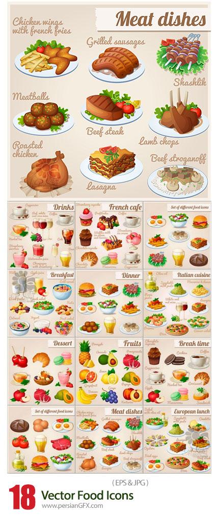 دانلود مجموعه آیکون مواد غذایی شامل فست فود، نوشیدنی، کیک و شیرینی و ... - Food Icons
