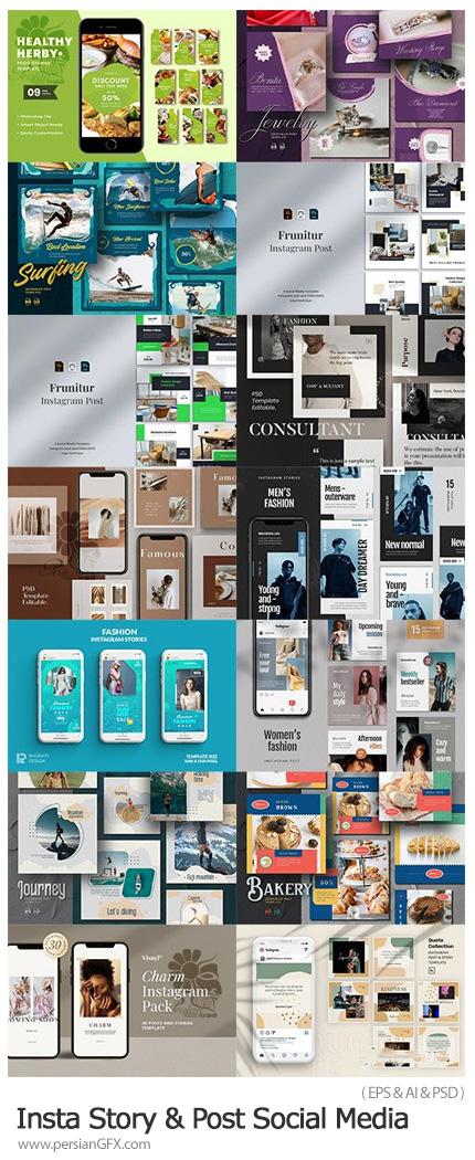 دانلود مجموعه استوری اینستاگرام و پست های تبلیغاتی رسانه های اجتماعی - Insta Story And Post Social Media