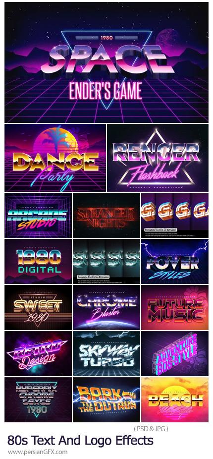 دانلود 28 افکت لایه باز دهه 80 برای متن - 80s Text And Logo Effects
