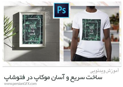 دانلود آموزش ساخت سریع و آسان موکاپ در فتوشاپ - Creating Mock-Ups In Photoshop