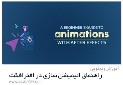دانلود آموزش راهنمای انیمیشن سازی در افترافکت برای مبتدیان - Beginners Guide To Animations With After Effects