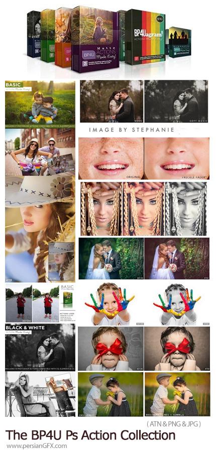 دانلود مجموعه اکشن فتوشاپ با بیش از 450 افکت متنوع - The BP4U Photoshop Action Collection