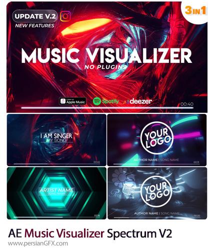 دانلود پروژه افترافکت افکت های صوتی ویژوالایزر به همراه آموزش ویدئویی - Music Visualizer Spectrum V2