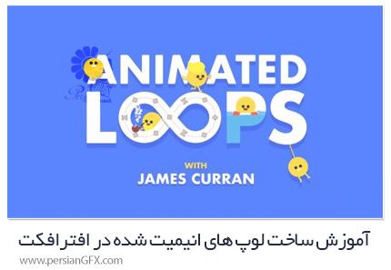 دانلود آموزش ساخت لوپ های انیمیت شده در افترافکت - Animated Loops With James Curran