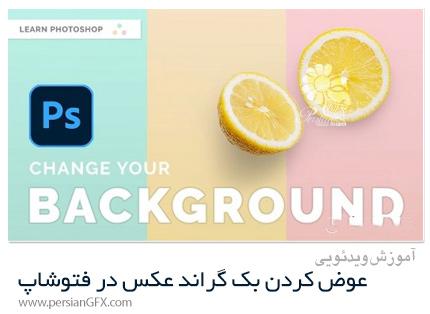 دانلود آموزش نحوه عوض کردن بک گراند هر عکس در فتوشاپ - How To Change The Background of Image
