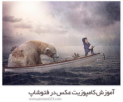 دانلود آموزش کامپوزیت عکس در فتوشاپ - Gone Fishing! Creative Fine Art Compositing