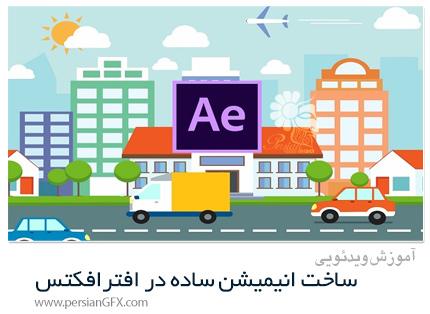 دانلود آموزش ساخت انیمیشن ساده در افترافکتس - Introduction To Adobe After Effects