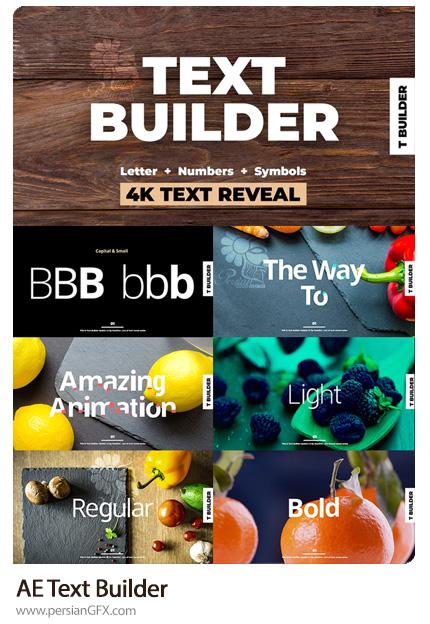 دانلود پروژه افترافکت ساخت انیمیشن متن - Text Builder