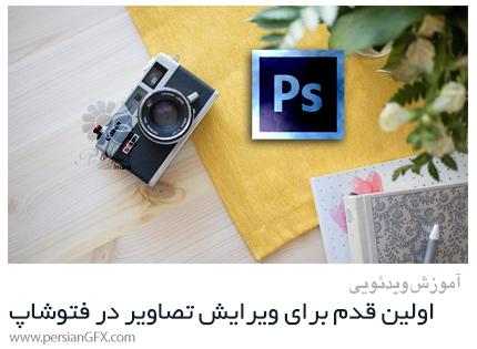 دانلود آموزش اولین قدم برای یادگیری ویرایش تصاویر در فتوشاپ - Photoshop For Beginners To Learn Image Editing