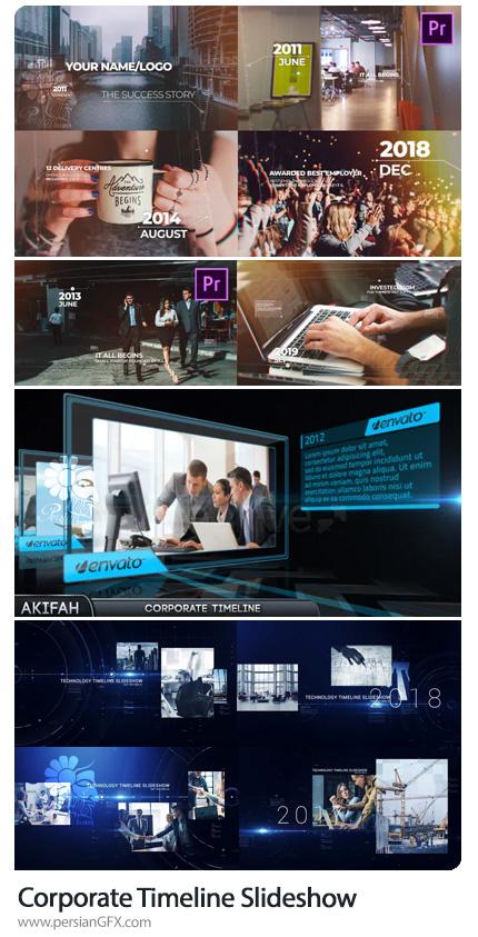 دانلود 4 پروژه آماده اسلایدشو مدرن و تجاری افترافکت و پریمیر - Corporate Timeline Slideshow