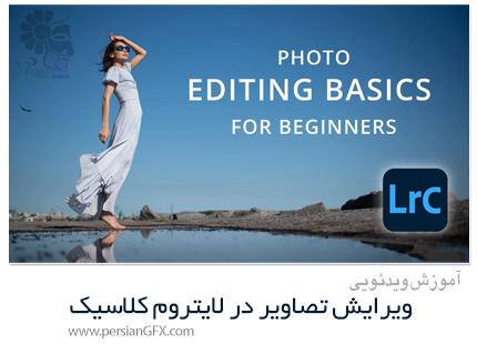 دانلود آموزش مقدماتی ویرایش تصاویر در لایتروم کلاسیک - Photo Editing Basics In Lightroom Classic
