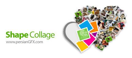 دانلود نرم افزار ساخت خودکار کلاژ عکس در اشکال مختلف - Shape Collage Pro v3.1