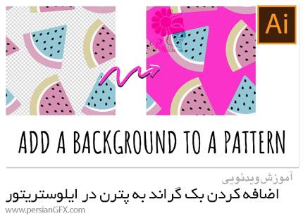 دانلود آموزش اضافه کردن بک گراند به یک پترن در ایلوستریتور - Add A Background To A Pattern In Illustrator