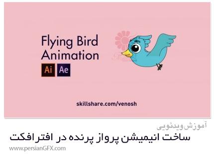 دانلود آموزش ساخت انیمیشن پرواز پرنده در افترافکت - Flying Bird Animation