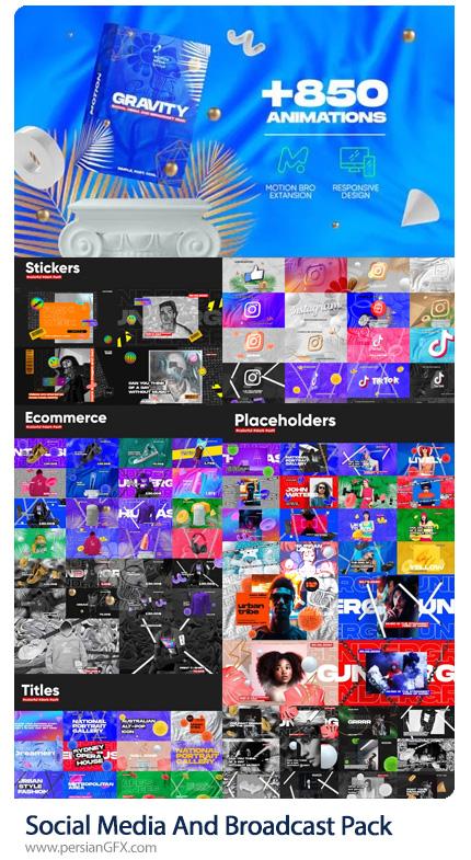 دانلود پروژه افترافکت موشن گرافیک برای شبکه اجتماعی - Gravity Social Media And Broadcast Pack