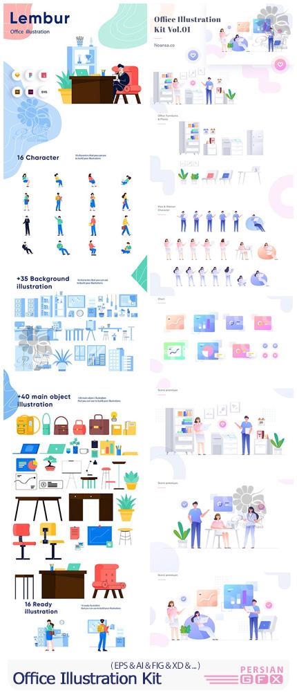 دانلود کیت تصویر سازی دفترکار - Office Illustration KIT