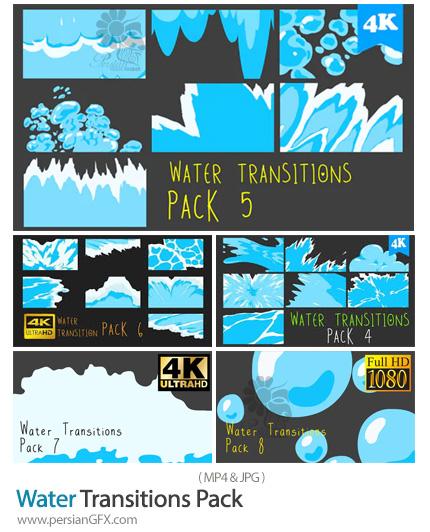 دانلود مجموعه فوتیج ترانزیشن های آب برای ساخت موشن گرافیک - Water Transitions Pack