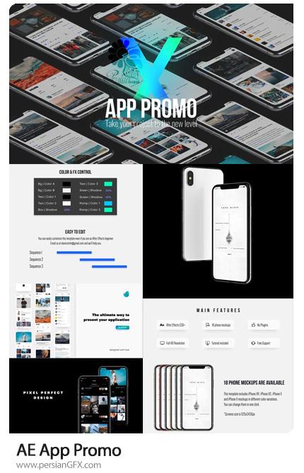 دانلود پروژه افترافکت تیزر تبلیغاتی اپلیکیشن موبایل - App Promo