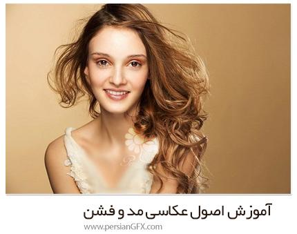 دانلود آموزش اصول عکاسی مد و فشن - Lindsay Adler Photography Fashion Flair