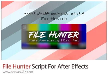 دانلود اسکریپت File Hunter برای جستجوی فایل های پروژه در افترافکتس - File Hunter v1.0.4 Script For After Effects