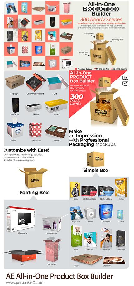دانلود کیت ساخت پکیج محصولات در افترافکت به همراه آموزش ویدئویی - All-in-One Product Box Builder