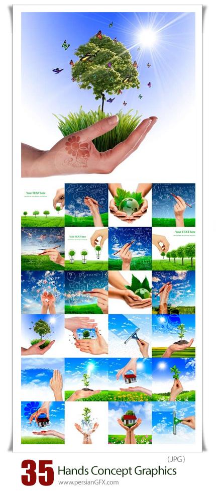 دانلود 35 عکس با کیفیت طرح های مفهومی با نمایش دست - Hands Concept Graphics