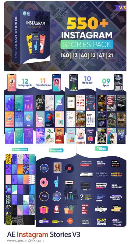دانلود بیش از 550 المان ساخت پست و استوری اینستاگرام در افترافکت - Instagram Stories V3