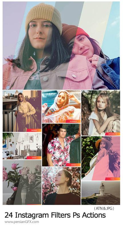 دانلود اکشن فتوشاپ 24 فیلتر اینستاگرام متنوع - 24 Instagram Filters Photoshop Actions
