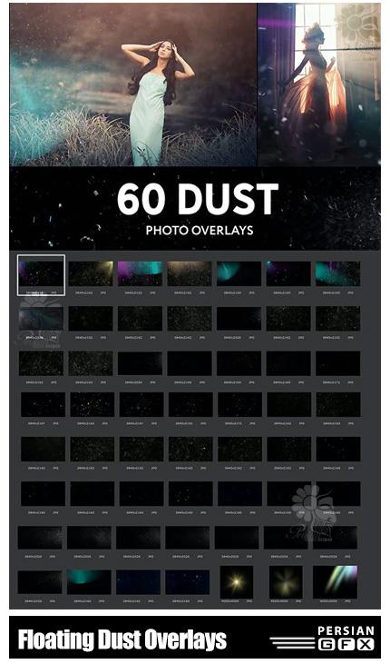 دانلود 60 تصویر پوششی و اکشن فتوشاپ گرد و غبار شناور - 60 Floating Dust Photo Overlays