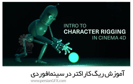 دانلود آموزش ریگ کاراکتر در سینمافوردی - Intro To Character Rigging In C4D
