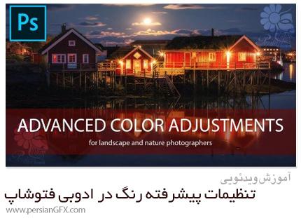 دانلود آموزش تنظیمات پیشرفته رنگ در ادوبی فتوشاپ - Advanced Color Adjustments In Photoshop