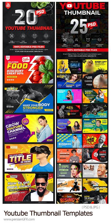 دانلود تصاویر پیش نمایش آماده برای ویدئوهای تبلیغاتی - Youtube Thumbnail Templates