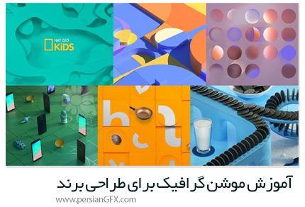 دانلود آموزش موشن گرافیک برای طراحی برند - Motion Graphics For Branding Identity