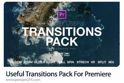 دانلود مجموعه ترانزیشن های کاربردی برای پریمیر پرو به همراه آموزش ویدئویی - Useful Transitions Pack