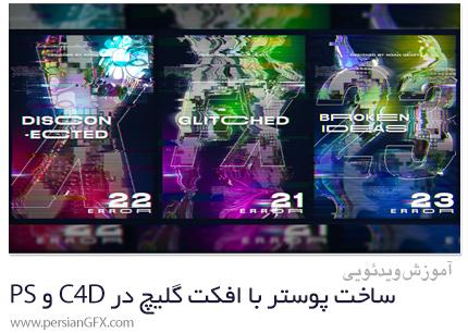 دانلود آموزش ساخت پوستر با افکت گلیچ در سینمافوردی و فتوشاپ - Create Futuristic Glitched 3D Posters