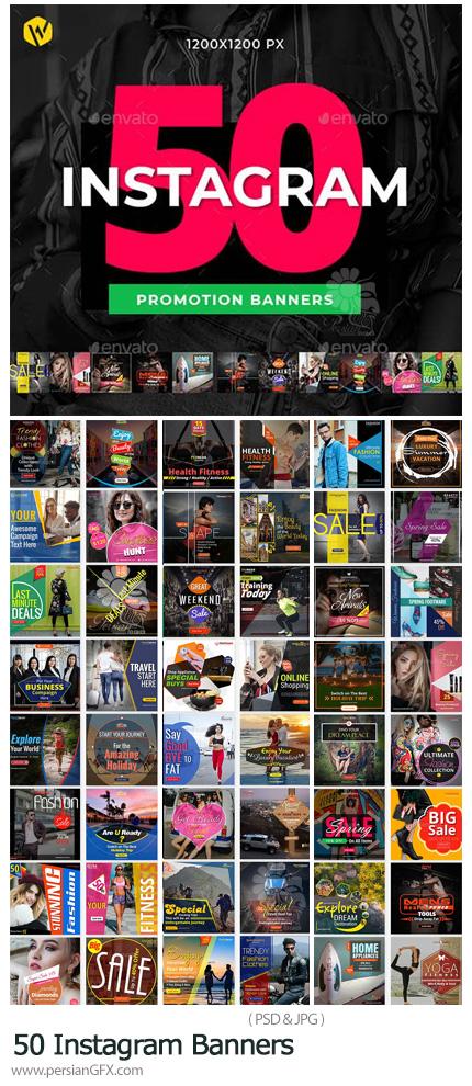 دانلود 50 بنر تبلیغاتی اینستاگرام - Instagram Banners