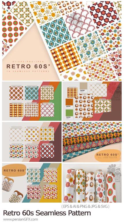 دانلود مجموعه پترن رترو با طرح های متنوع - Retro 60s Seamless Pattern