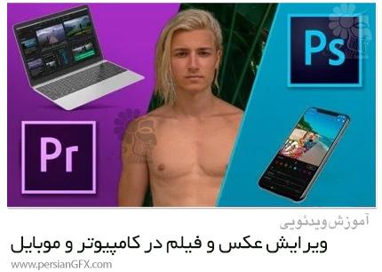 دانلود آموزش ویرایش عکس و فیلم در کامپیوتر و موبایل با فتوشاپ، پریمیر پرو و ادوبی لایتروم 2020