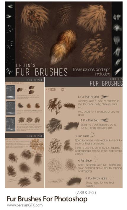 دانلود براش فتوشاپ خز، پشم و خز مویی - Fur Brushes For Photoshop