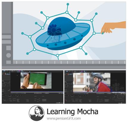 دانلود آموزش نرم افزار قدرمند موکا - Learning Mocha