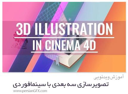 دانلود آموزش تصویرسازی سه بعدی با سینمافوردی - 3D Illustration In Cinema 4D