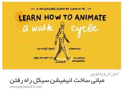 دانلود آموزش مبانی ساخت انیمیشن سیکل راه رفتن در ادوبی انیمیت - Frame By Frame Animation Basics