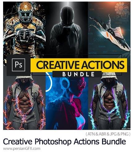 دانلود مجموعه اکشن فتوشاپ با 6 افکت خلاقانه متنوع - Creative Photoshop Actions Bundle