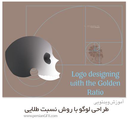 دانلود آموزش طراحی لوگو با روش نسبت طلایی - Logo Designing With The Golden Ratio Method