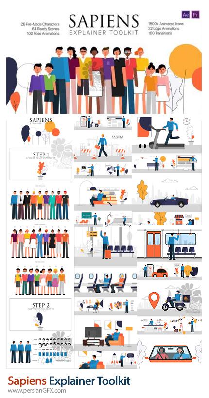 دانلود کیت ساخت انیمیشن کاراکترهای توضیح دهنده در افترافکت و پریمیر - Sapiens Explainer Toolkit