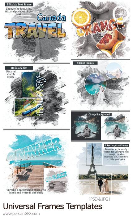 دانلود فریم لایه باز دایره ای و مستطیلی برای عکس - Universal Frames Templates