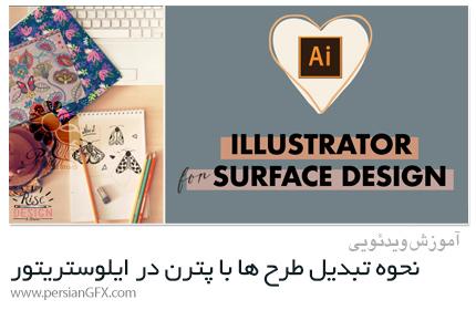 دانلود آموزش نحوه تبدیل طرح ها به پترن های جذاب در ادوبی ایلوستریتور - Adobe Illustrator For Surface Pattern